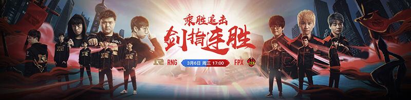 3月6日 17:00 RNG主场能否破FPX不败金身